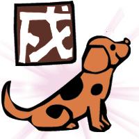 Собака в 2016 году