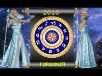 Женский гороскоп 2016